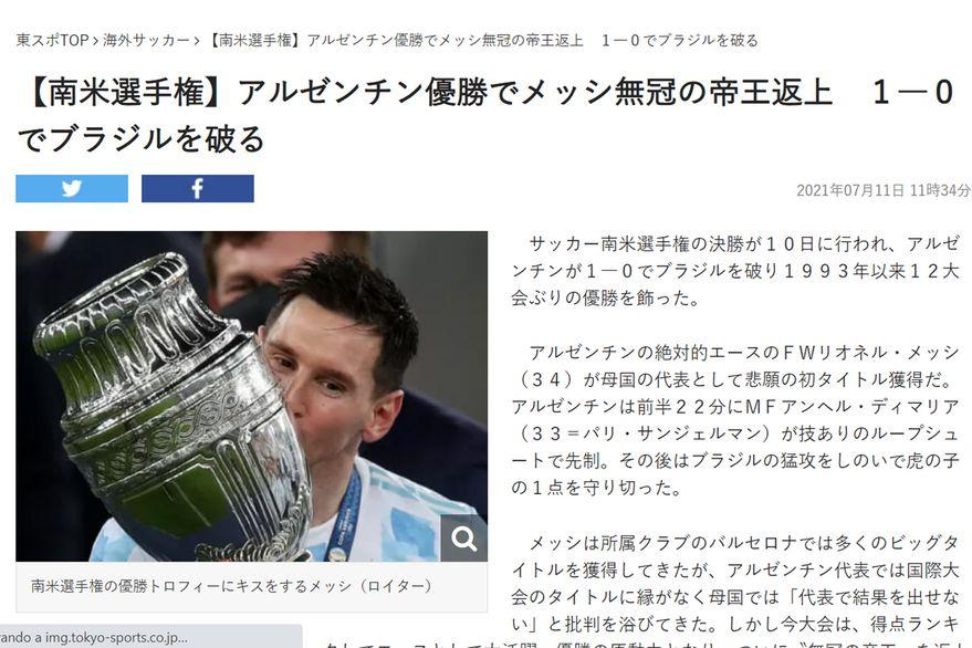 Argentina campeón: así vivieron los diarios del mundo el título de la selección